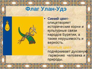 Флаг Улан-Удэ Синий цвет-олицетворяет исторические корни и культурные связи н