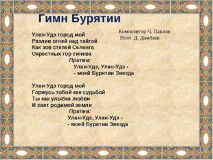 Гимн Бурятии Композитор Ч. Павлов Поэт Д. Дамбаев Улан-Удэ город мой Разлив