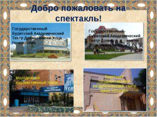Добро пожаловать на спектакль! Государственный Бурятский Академический Театр