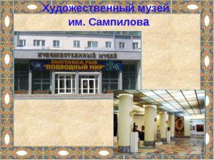 Художественный музей им. Сампилова