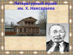 Литературный музей им. Х. Намсараева