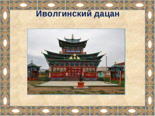 Иволгинский дацан