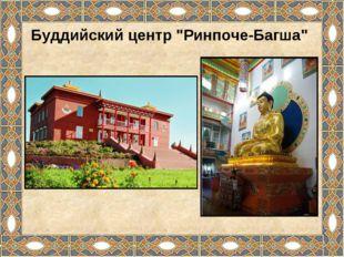 """Буддийский центр """"Ринпоче-Багша"""""""