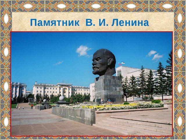 Памятник В. И. Ленина