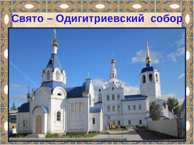 Свято – Одигитриевский собор