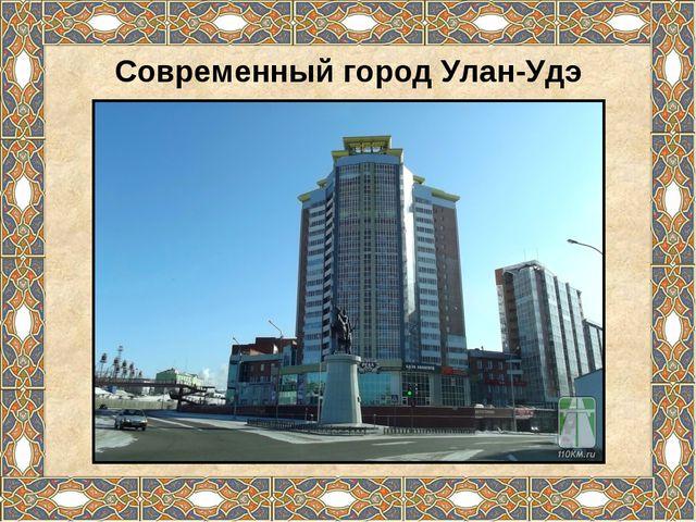 Современный город Улан-Удэ
