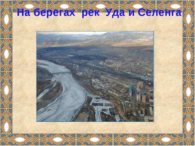 На берегах рек Уда и Селенга