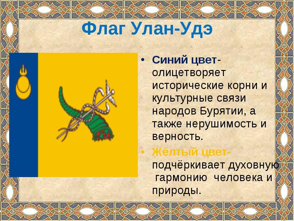 Флаг Улан-Удэ Синий цвет-олицетворяет исторические корни и культурные связи н...