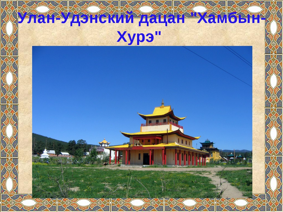 """Улан-Удэнский дацан """"Хамбын-Хурэ"""""""