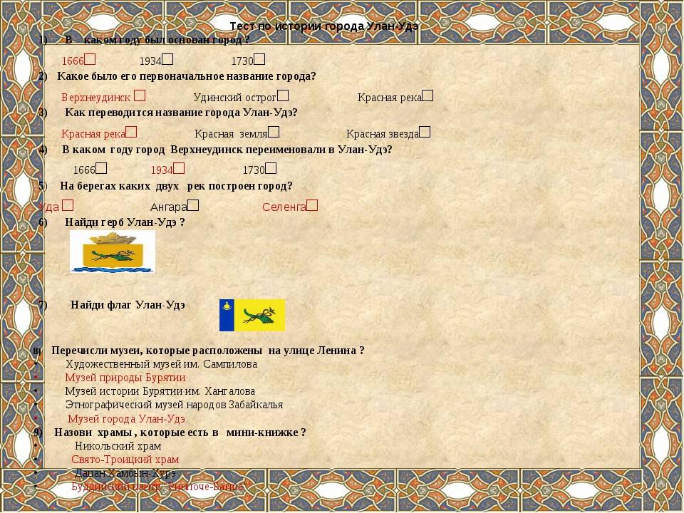Тест по истории города Улан-Удэ 1) В каком году был основан город ? 1666□ 19...