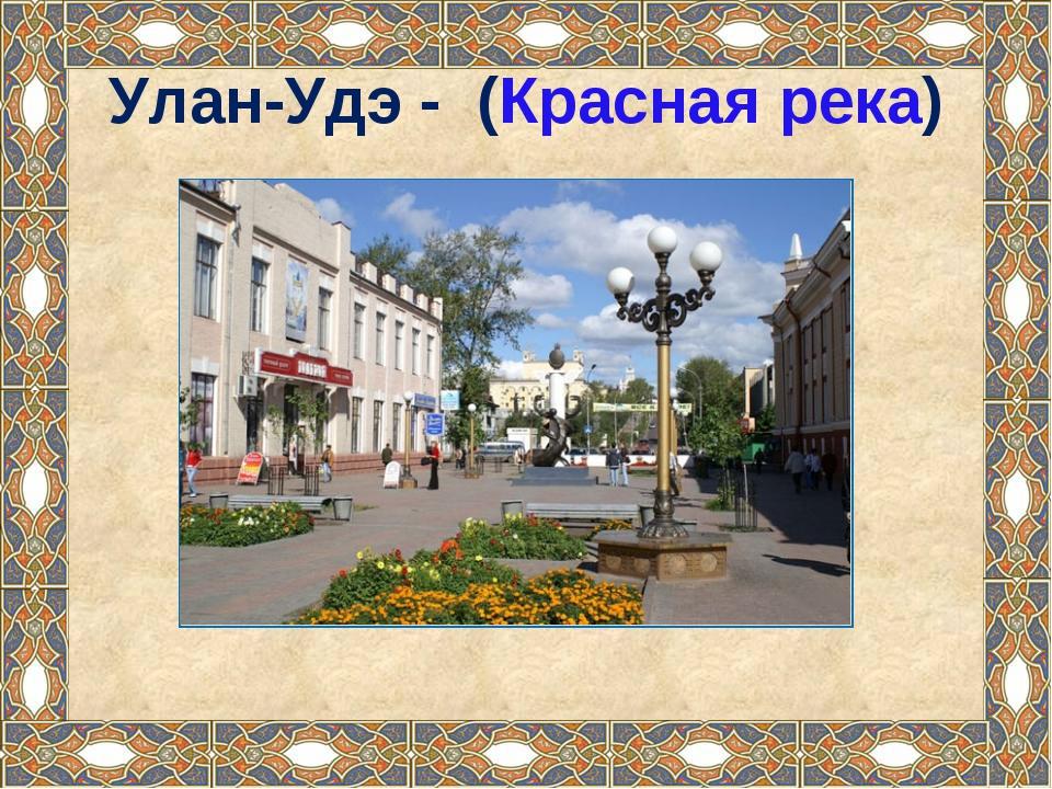 Улан-Удэ - (Красная река)