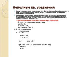 Неполные кв. уравнения Если в квадратном уравнении ax2+bx+c=0 второй коэффици