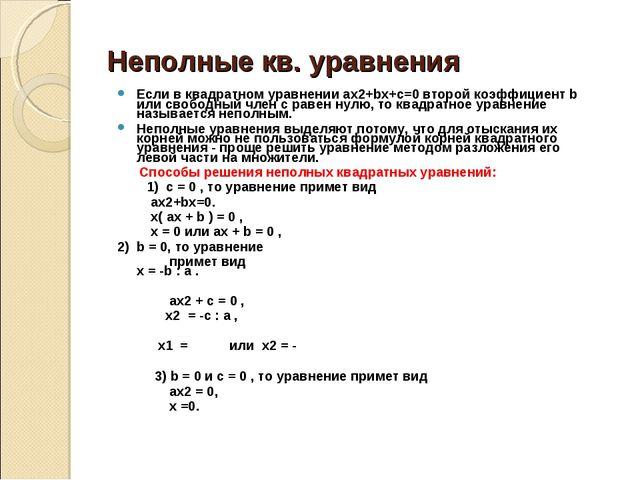 Неполные кв. уравнения Если в квадратном уравнении ax2+bx+c=0 второй коэффици...