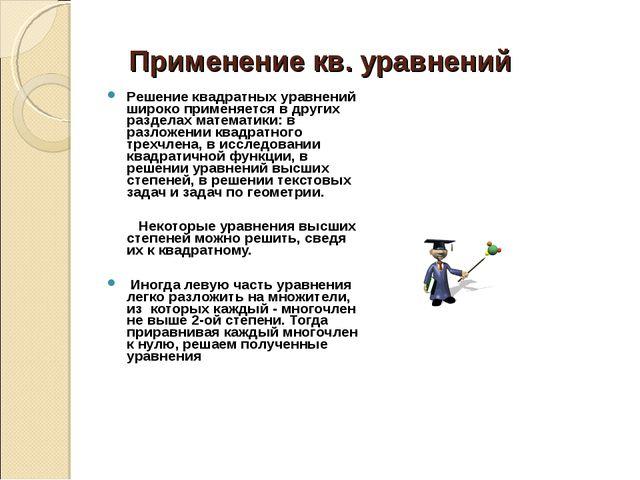Применение кв. уравнений Решение квадратных уравнений широко применяется в др...