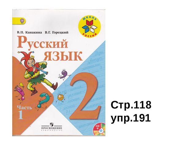 Стр.118 упр.191