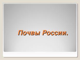Почвы России.