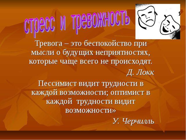 Тревога – это беспокойство при мысли о будущих неприятностях, которые чаще вс...