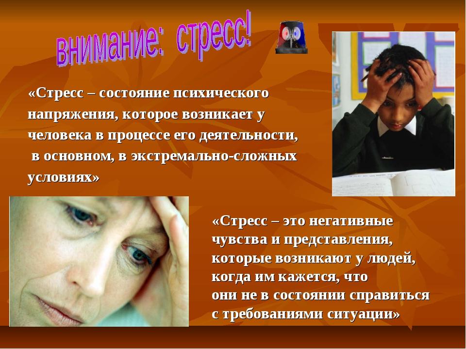 «Стресс – состояние психического напряжения, которое возникает у человека в п...