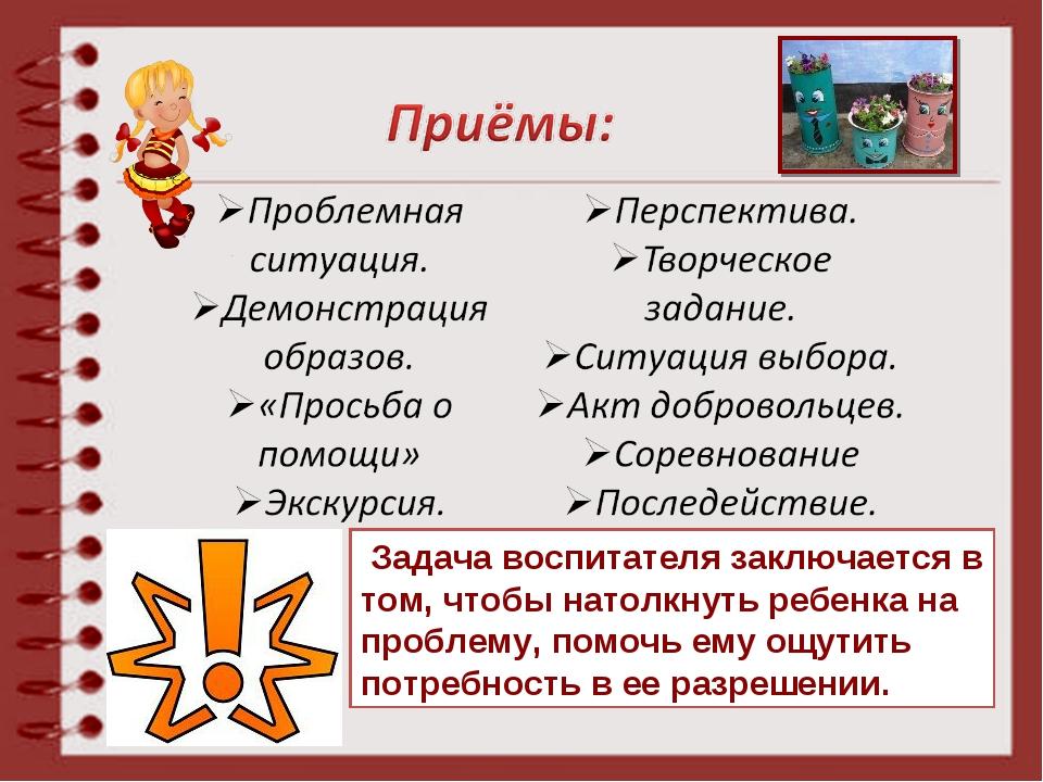 Задача воспитателя заключается в том, чтобы натолкнуть ребенка на проблему,...