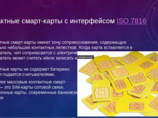 контактные смарт-карты с интерфейсомISO 7816 Контактные смарт-карты имеют зо