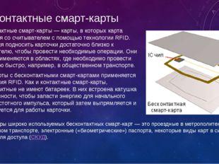 Бесконтактные смарт-карты Бесконтактные смарт-карты— карты, в которых карта