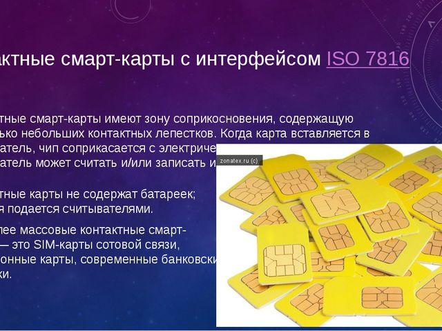 контактные смарт-карты с интерфейсомISO 7816 Контактные смарт-карты имеют зо...