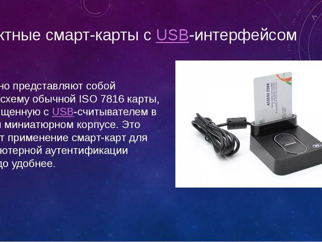 контактные смарт-карты сUSB-интерфейсом Обычно представляют собой микросхему...
