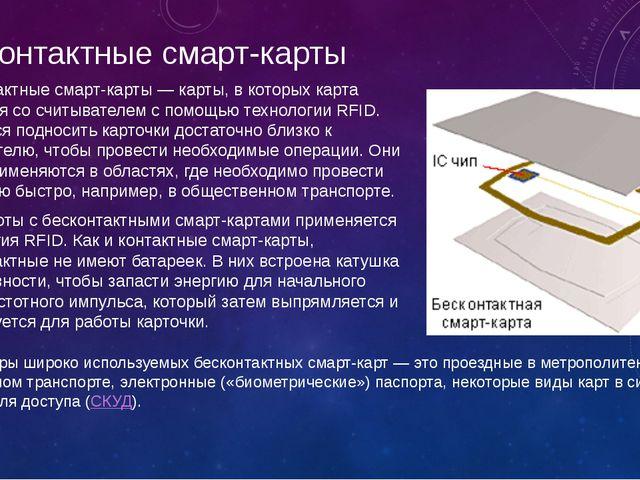 Бесконтактные смарт-карты Бесконтактные смарт-карты— карты, в которых карта...