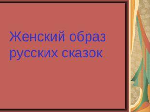 Женский образ русских сказок