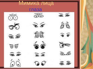 Мимика лица глаза