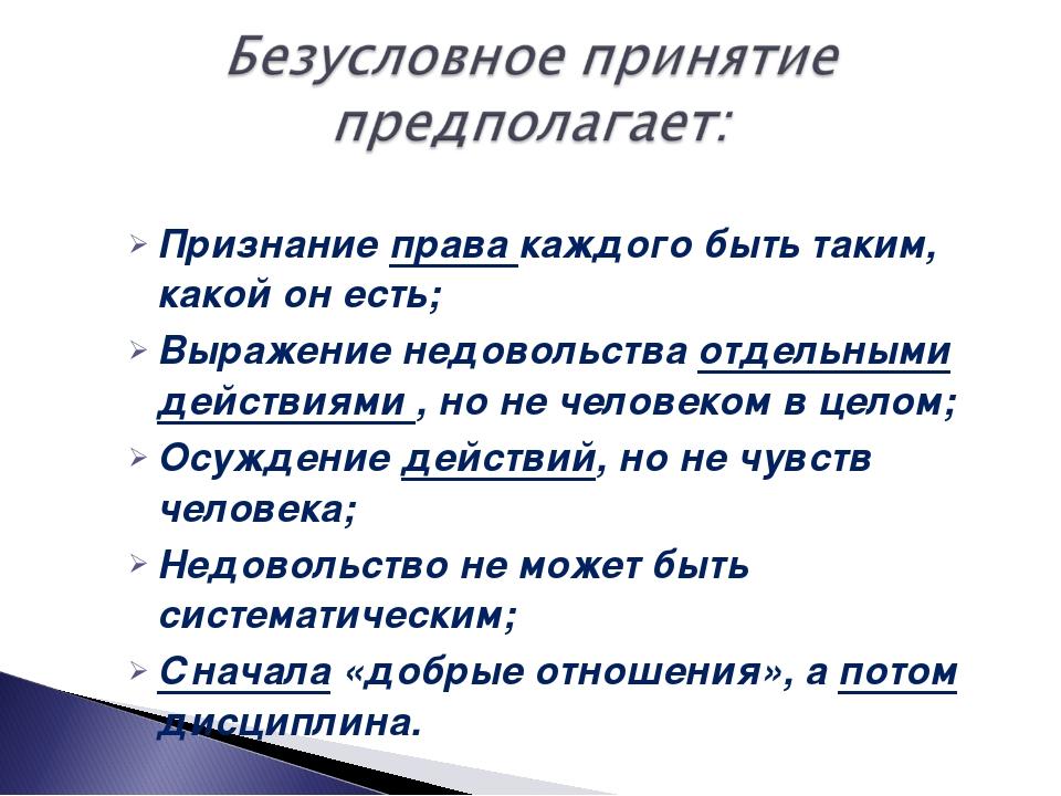 Признание права каждого быть таким, какой он есть; Выражение недовольства отд...