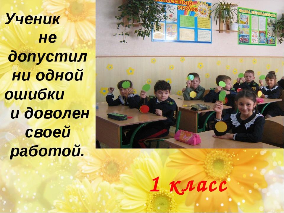 Ученик не допустил ни одной ошибки и доволен своей работой. 1 класс