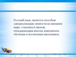 Русский язык, является способом самореализации личности во внешнем мире, ста