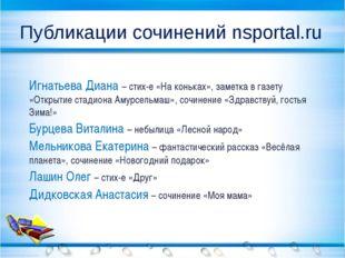 Игнатьева Диана – стих-е «На коньках», заметка в газету «Открытие стадиона А
