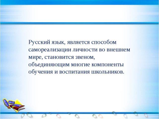 Русский язык, является способом самореализации личности во внешнем мире, ста...
