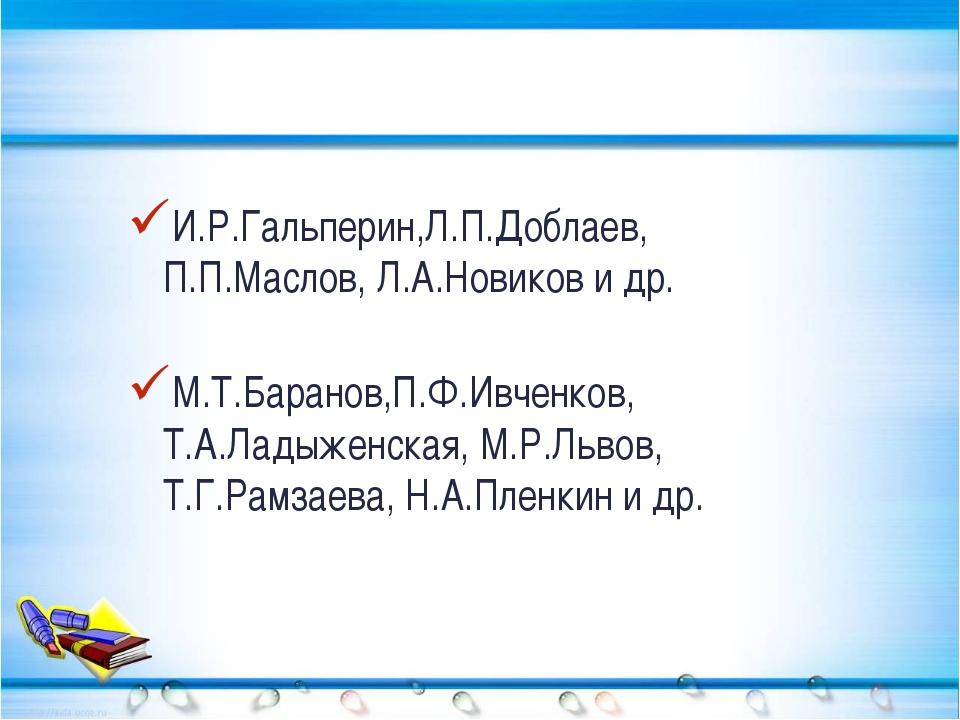 И.Р.Гальперин,Л.П.Доблаев, П.П.Маслов, Л.А.Новиков и др. М.Т.Баранов,П.Ф.Ивч...