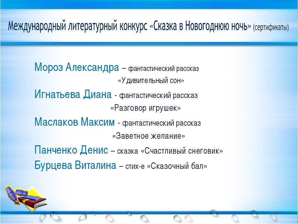 Мороз Александра – фантастический рассказ «Удивительный сон» Игнатьева Диана...
