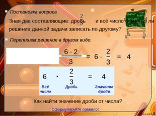 Перепишем решение в другом виде: 2 6 3 : · = Постановка вопроса Зная две сос