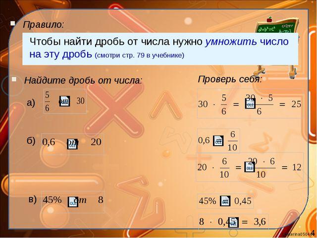 Найдите дробь от числа: Проверь себя: 4 Правило: Чтобы найти дробь от числа...