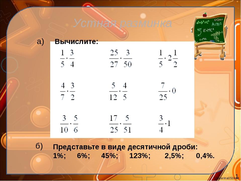 Устная разминка 1 а) б) Представьте в виде десятичной дроби: 1%;6%;45%; 12...