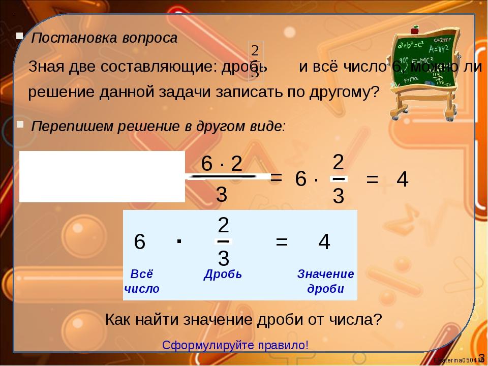 Перепишем решение в другом виде: 2 6 3 : · = Постановка вопроса Зная две сос...