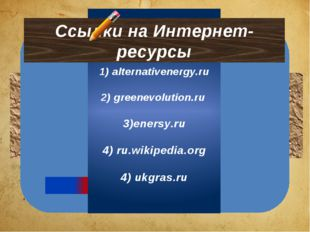 Продолжение следует… 1) alternativenergy.ru 2) greenevolution.ru 3)enersy.ru