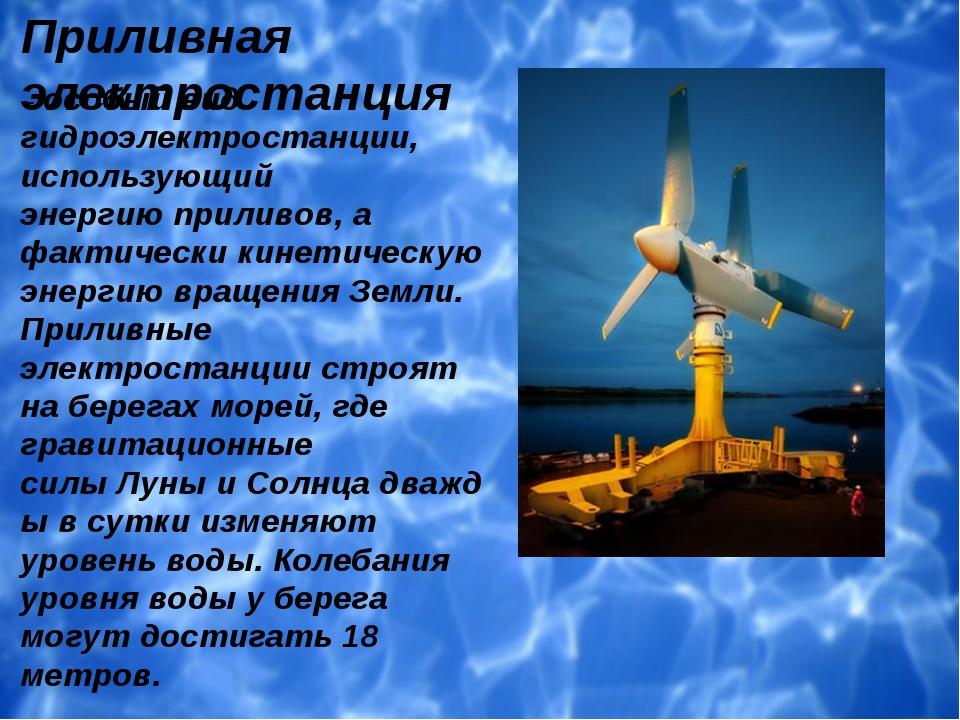 Приливная электростанция - особый вид гидроэлектростанции, использующий эне...