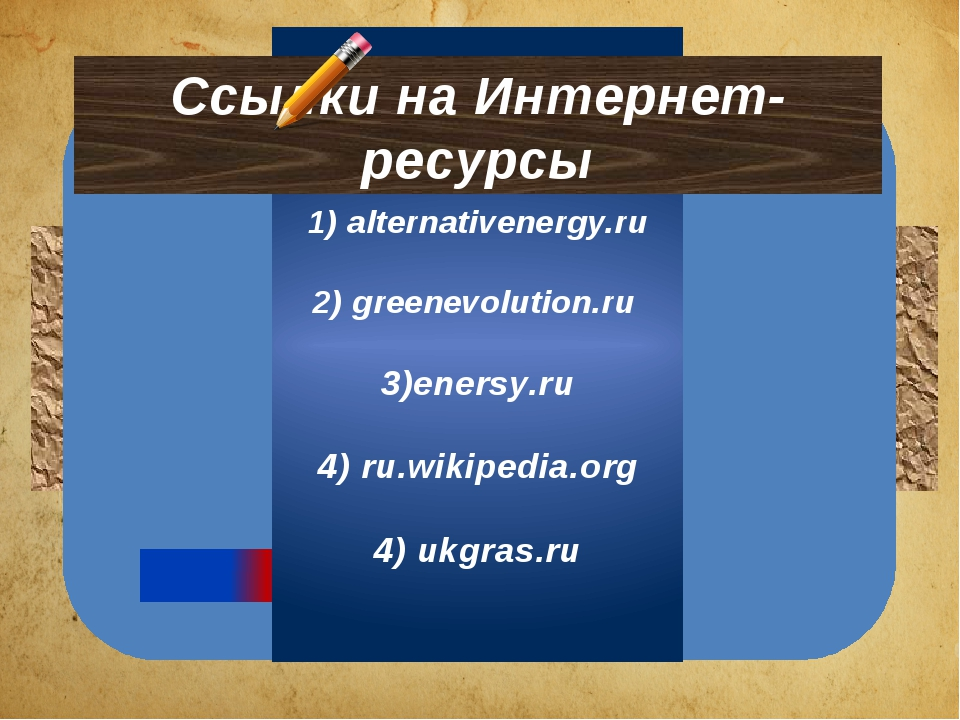 Продолжение следует… 1) alternativenergy.ru 2) greenevolution.ru 3)enersy.ru...