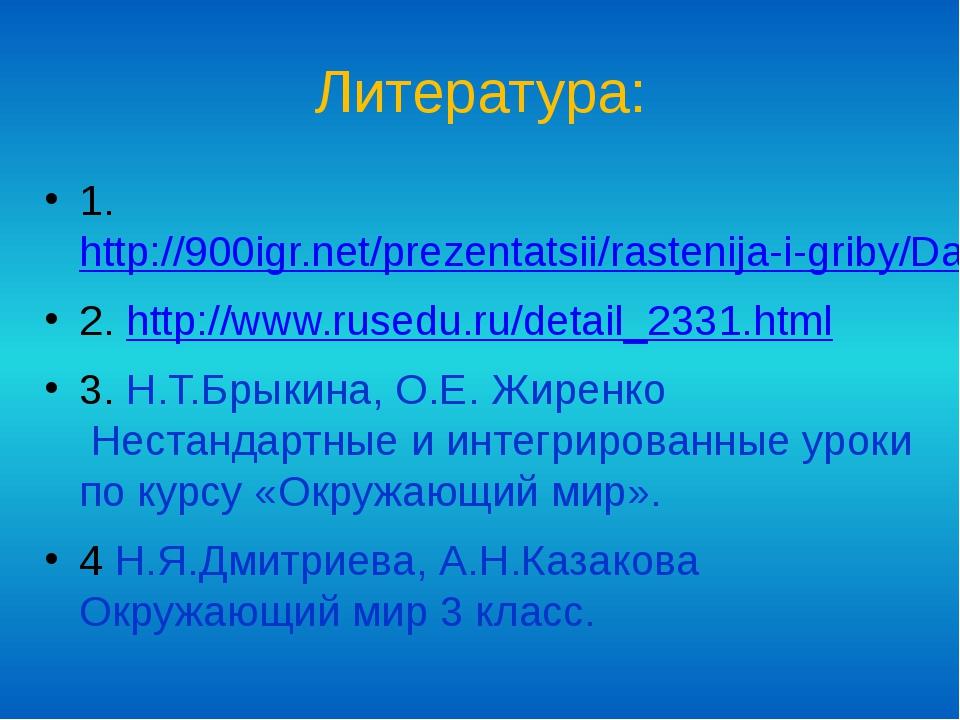 Литература: 1. http://900igr.net/prezentatsii/rastenija-i-griby/Dary-lesa.fil...