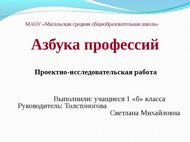 МАОУ «Масальская средняя общеобразовательная школа» Проектно-исследовательска...