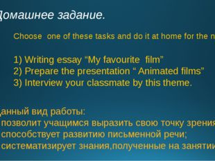 Choose one of these tasks and do it at home for the next lesson. 1) Writing e