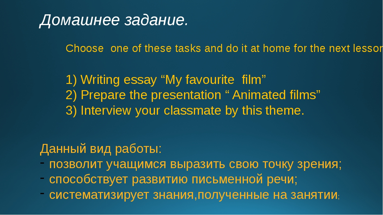 Choose one of these tasks and do it at home for the next lesson. 1) Writing e...