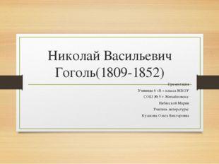 Николай Васильевич Гоголь(1809-1852) Презентация Ученицы 6 «В « класса МБОУ С