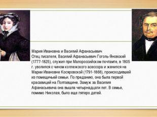 Мария Ивановна и Василий Афанасьевич Отец писателя, Василий Афанасьевич Гого